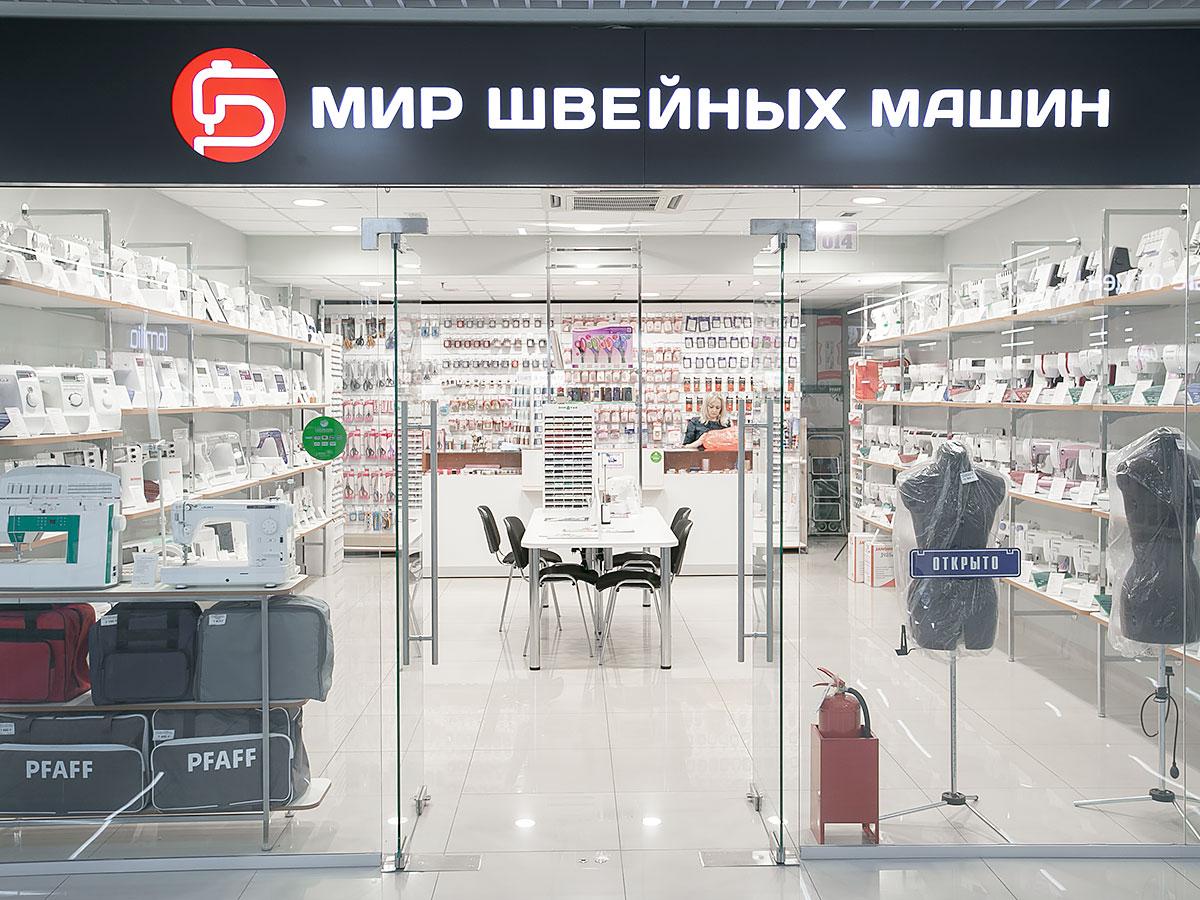 Магазин швейной т д с текстиль
